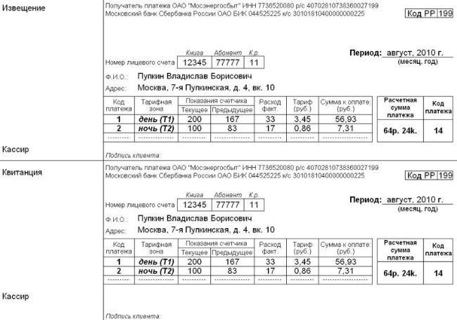 Бланк оплаты ОАО
